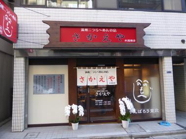 161112sakaeya00
