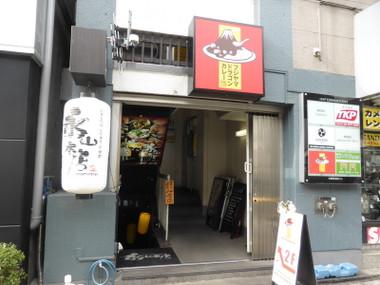 161229fujiyamadragoncurry00