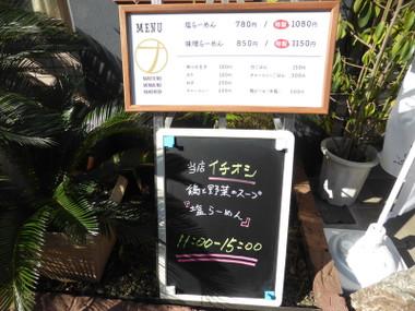 170107narutonashi02