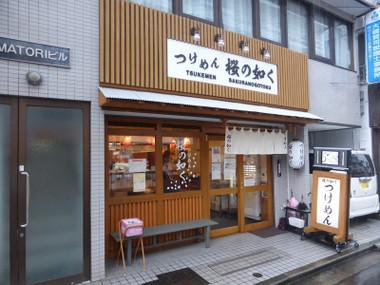 170513sakuranogotoku00
