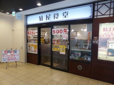 170702kikuyasyokudou00