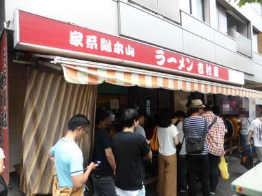 170812yoshimuraya00