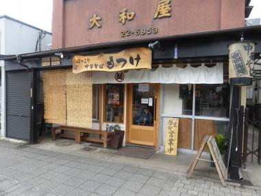 170904motsuke00