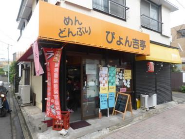 170923pyonkichitei00