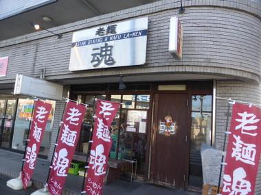 171230tamashii00