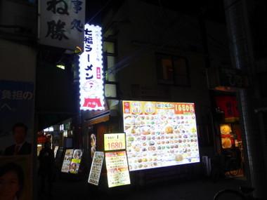 180112shichifuku00