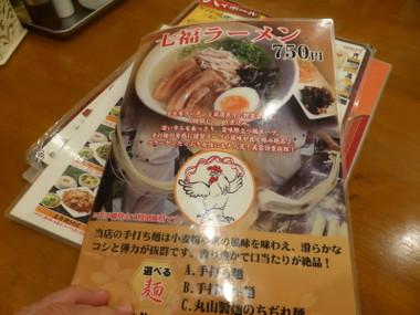 180112shichifuku03