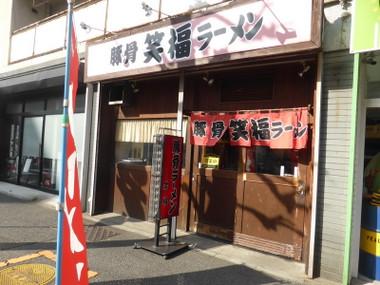 180121syoufuku00