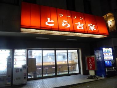 180131torakichiya00
