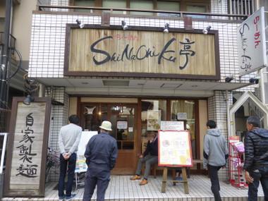 180311shinachikutei00