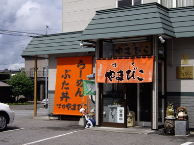 Ajinoyamabikohonntenn00