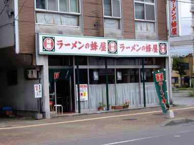Hachiyahonten00