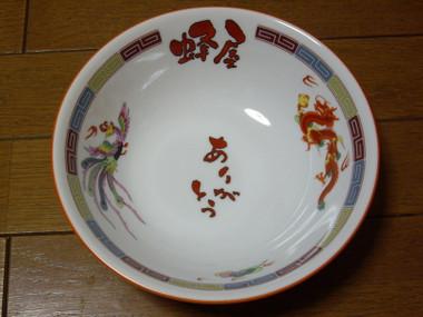 Hachiyashinyokohama05