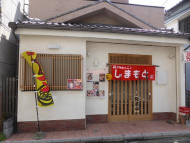 180324shimamoto00