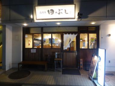 180411tabushi00