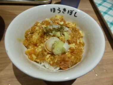 180601houkiboshi02