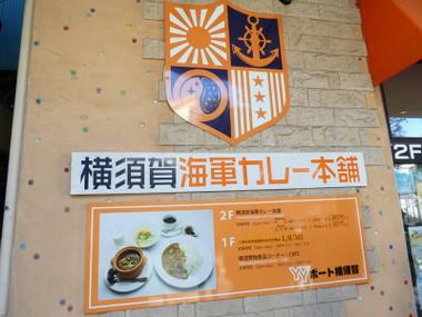 181007yokosukakaiguncurry00