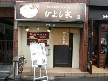 190112hiyoshiya00