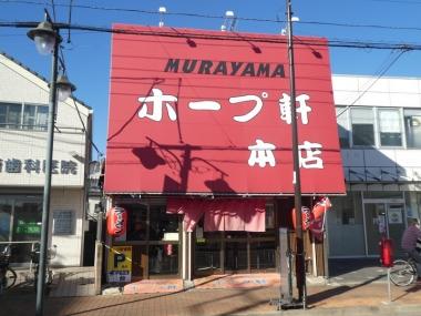 191227murayamahope00