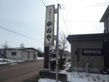 200208kameya05