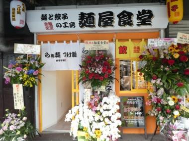 200511menyashyokudou00