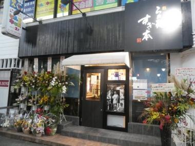 200826sugimoto00