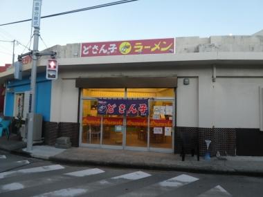 200829dosanko00