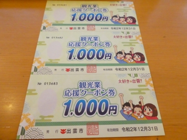 200920izumoshi03