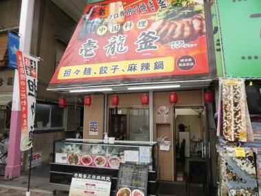 201004ichiryugama00