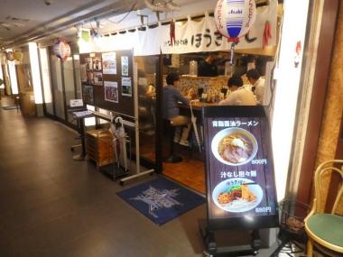 201023houkiboshi00