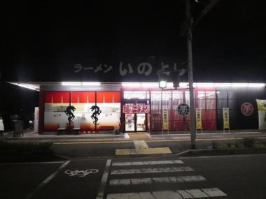 201031inoyoshi00