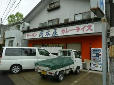 Okamotoya00