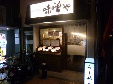 Misoyamotosumiyoshi00