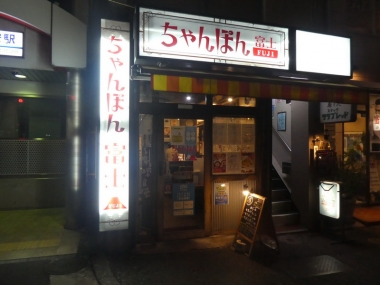 201113chyanponfuji00