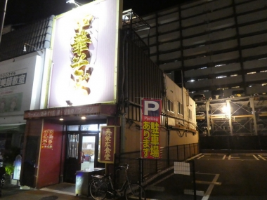 201121suehirosyokudou00