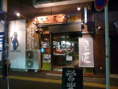 Menyatakumisagamihara00