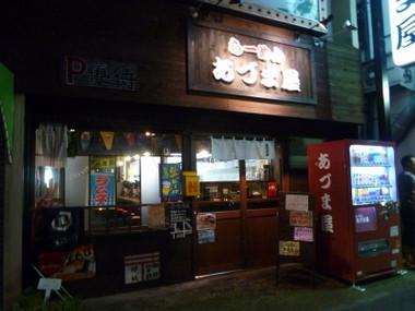 Azumayayamato00