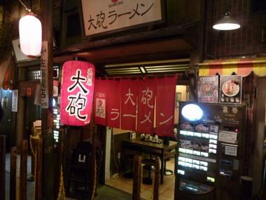 Taihouramenshinyokohama00
