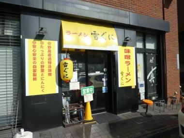 201206yukiguni00