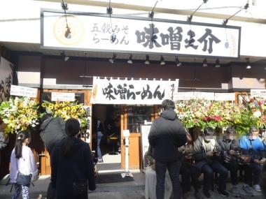 201213misonosuke00