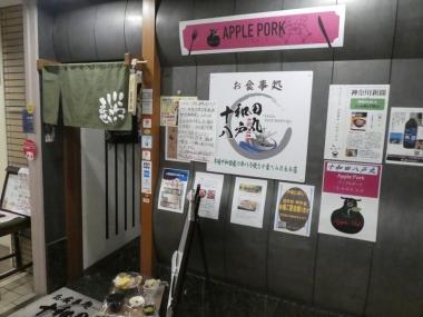 201218hachinohemaru00