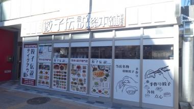201231gyouzadensetsu00