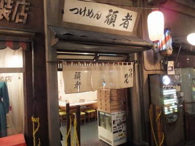 Ganjyashinyokohama05