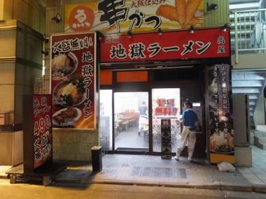 Takayatunashima00