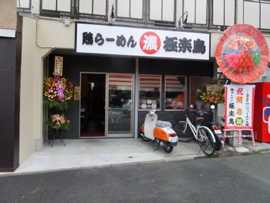 Gokurakuchyou00