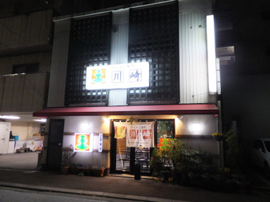 Ramensenmonkawasaki00