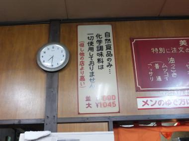 Ramensenmonkawasaki02