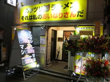 Watashinooinarisan01