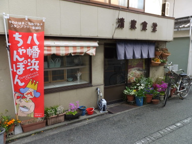 Kiyoyasyokudou00
