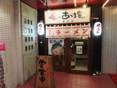 Azumayamatuyama00
